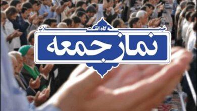 تصویر آیین نمازجمعه فردا در مازندران اقامه نمی شود