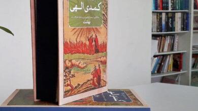 تصویر انتشار چاپ جدید «خال سیاه عربی» و «کمدی الهی»