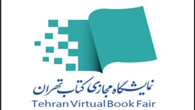 تصویر نشست خبری نخستین نمایشگاه مجازی کتاب تهران برگزار میشود