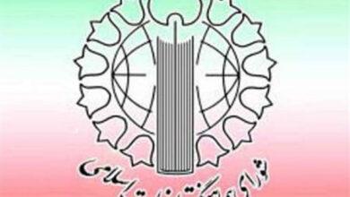 تصویر توضیحات شورای هماهنگی تبلیغات اسلامی تهران در خصوص مراسم ۱۲ بهمن