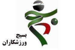 تصویر درخواست سازمان بسیج ورزشکاران از مردم برای دعا برای شفای انصاریان