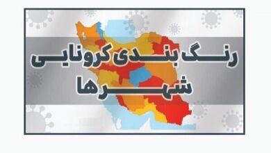 تصویر تهران و بسیاری از شهرها از وضعیت قرمز کرونا خارج شدند