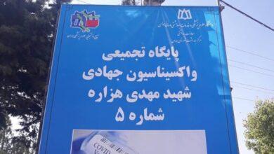 تصویر راه اندازی مرکز واکسیناسیون جهادی بسیج دانشجویی علوم پزشکی همدان